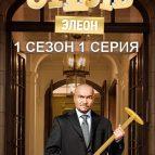 Постер сериала Отель Элеон