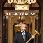 Отеля Элеон 2 серия онлайн