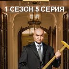 Отель Элеон 5 серия
