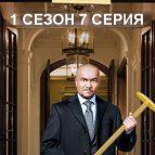 Михаил Джекович из Отеля Элеон