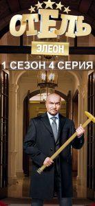 Отель Элеон 1 сезон 4 серия