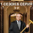 Новая серия Отеля Элеон