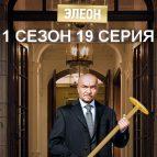 Новая 19 серия Отеля Элеон на СТС