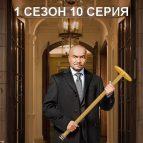 Отель Элеон 1 сезон 10 серия