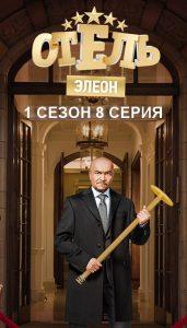Григорий Сиятвинда в новом сезоне