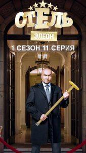 новая 11 серия отеля элеон