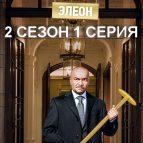 Отель Элеон 22 серия онлайн