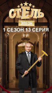 Отель Элеон 1 сезон 13 серия (2016 год)