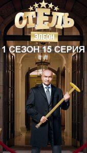 Постер 15 серии