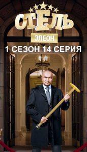 Отель Элеон 14 серия
