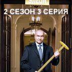 Отель Элеон 2 сезон 3 серия онлайн
