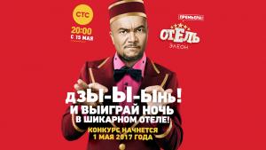 Григорий Сиятвинда в игре на СТС