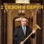 Отель Элеон 2 сезон 4 серия