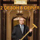 Отель Элеон 2 сезон 8 серия онлайн