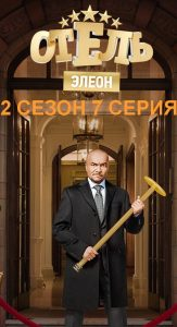 Отель Элеон 28 серия