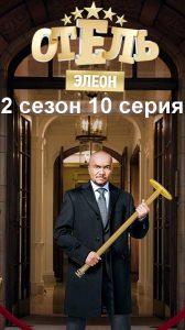 Отель Элеон 31 серия