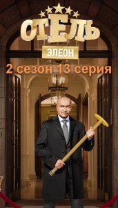 Отель Элеон 34 серия