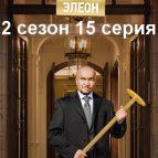 Отель Элеон 2 сезон 15 серия