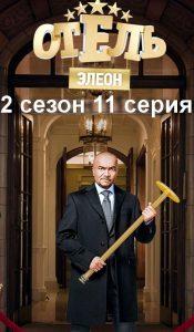 Постер Отель Элеоон 2 сезон 11 серия