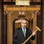Отель Элеон 2 сезон 12 серия