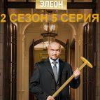 Отель Элеон 26 серия