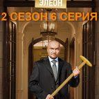 Отель Элеон 2 сезон 6 серия