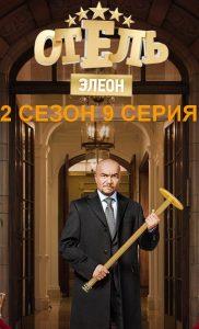 9 серия Отеля Элеон