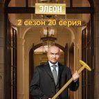 Постер 41 серии сериала Отель Элеон
