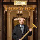 Постер Отеля Элеон 22