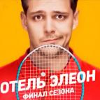Паша и теннисная ракетка