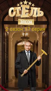 Отель Элеон 2 сезон 17 серия