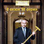 Отель Элеон 39 серия