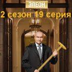 Постер 40 серия