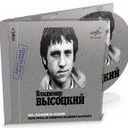 Альбом Владимира Высоцкого