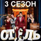 Отель Элеон 53 серия постер