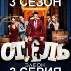 Постер 44 серии Отеля Элелг