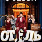 Отель Элеон 48 серия постер