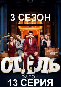 Постер новой серии Отеля Элеон