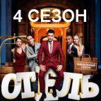 Отель Элеон 64 серия