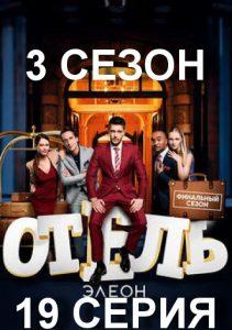 Отель Элеон 3 сезон 19 серия