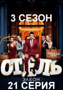 Постер нового Отеля Элеон