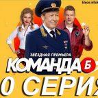 Команда Б 1 сезон 10 серия
