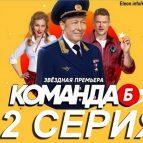 Постер 12 серии