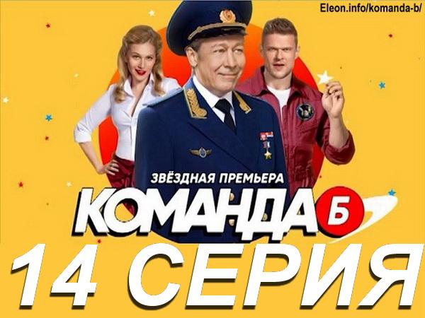 Постер 14 серии