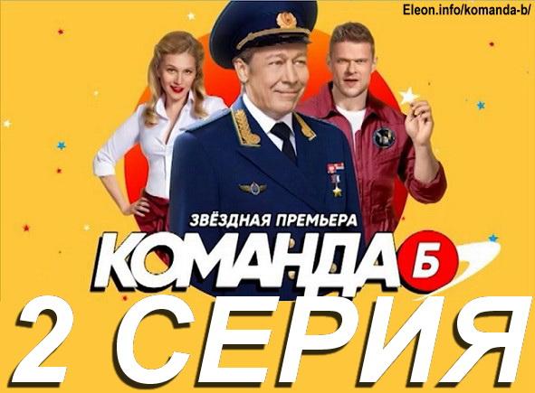 Команда Б 2 серия постер