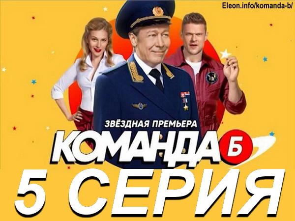 5 серия 1 серия