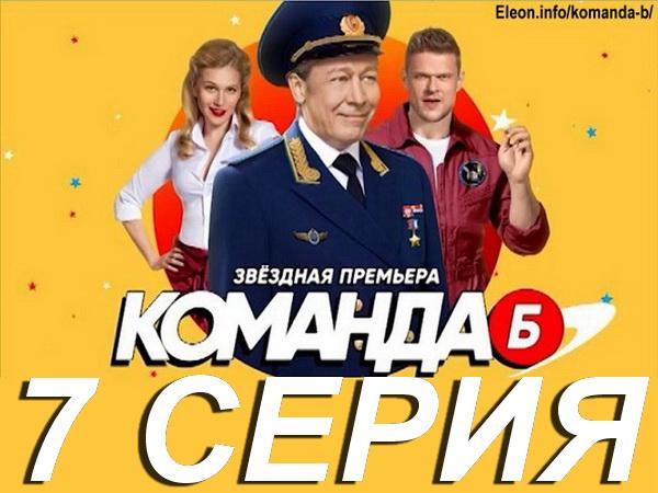 Команда Б 7 серия