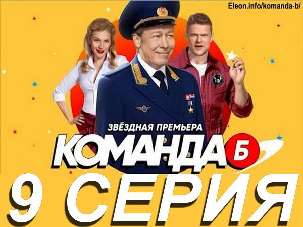 Команда Б 9 серия