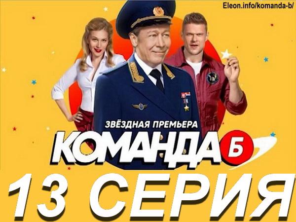 Команда Б 13 серия 1 сезон