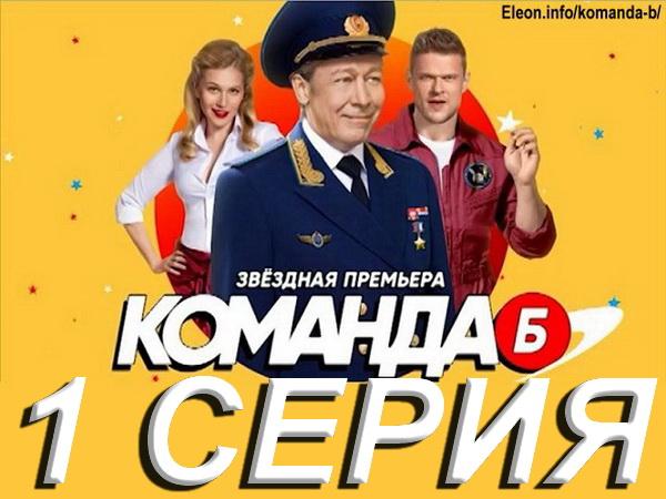 Постер сериала Команда Б